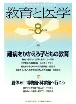 教育と医学 2018年 08月号 [雑誌]