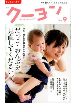 月刊 クーヨン 2018年 09月号 [雑誌]