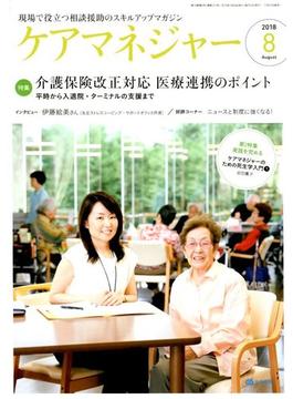 ケアマネジャー 2018年 08月号 [雑誌]
