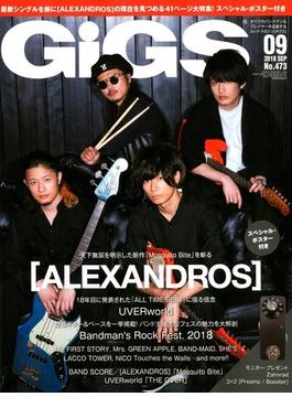 GiGS (ギグス) 2018年 09月号 [雑誌]