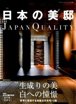 日本の美邸 増刊チルチンびと 2018年 09月号 [雑誌]