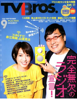 TV Bros.(テレビブロス) 2018年 09月号 [雑誌]