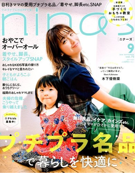 nina's (ニナーズ) 2018年 09月号 [雑誌]