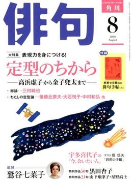 俳句 2018年 08月号 [雑誌]