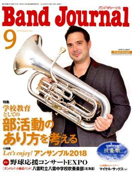Band Journal (バンド ジャーナル) 2018年 09月号 [雑誌]
