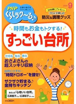PHPくらしラク〜る 2018年 09月号 [雑誌]