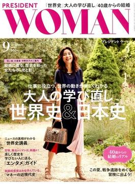 PRESIDENT WOMAN 2018年 09月号 [雑誌]