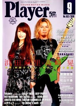 Player (プレイヤー) 2018年 09月号 [雑誌]