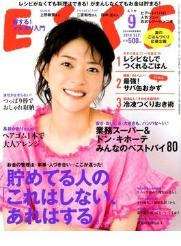 ミニサイズ版ESSE (エッセ) 2018年 09月号 [雑誌]