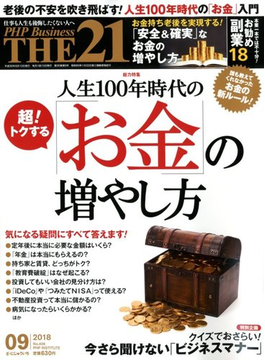 THE 21 (ざ・にじゅういち) 2018年 09月号 [雑誌]