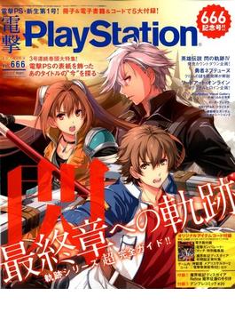 電撃PlayStation(プレイステーション) 2018年 09月号 [雑誌]