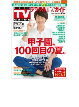 デジタル TV (テレビ) ガイド 2018年 09月号 [雑誌]