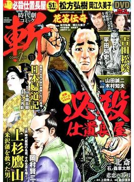 増刊パチスロ実戦術RUSH 2018年 09月号 [雑誌]