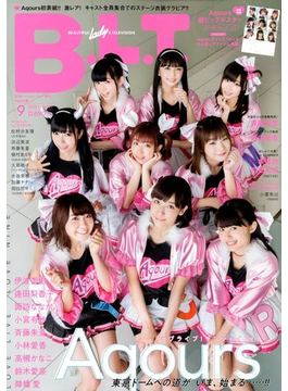 Aqours版 B.L.T. 2018年 09月号 [雑誌]