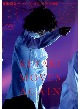 BUBKA (ブブカ) 2018年 09月号 [雑誌]