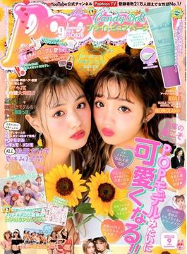 Popteen (ポップティーン) 2018年 09月号 [雑誌]