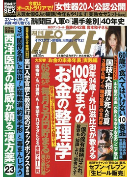 週刊ポスト 2018年 8/3号 [雑誌]