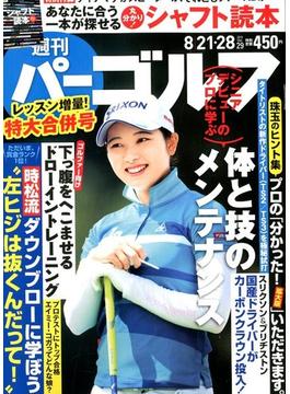 週刊パーゴルフ 2018年 8/28号 [雑誌]
