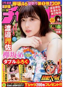 週刊少年チャンピオン 2018年 8/30号 [雑誌]