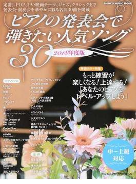 ピアノの発表会で弾きたい人気ソング30 2018年度版(SHINKO MUSIC MOOK)