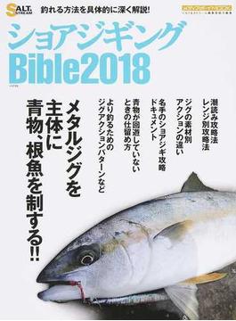 ショアジギングBible 2018 メタルジグを主体に青物、根魚を制する!!(メディアボーイMOOK)