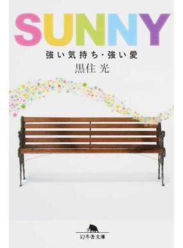SUNNY 強い気持ち・強い愛(幻冬舎文庫)