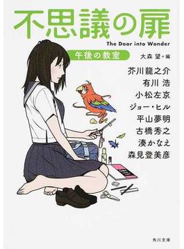 不思議の扉 午後の教室(角川文庫)