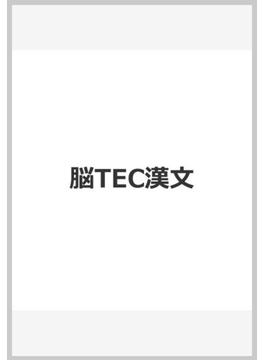 脳TEC漢文