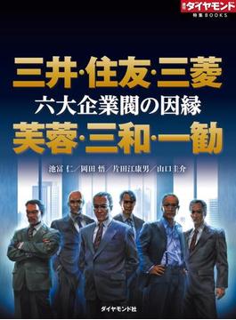 六大企業閥の因縁 三井・住友・三菱 芙蓉・三和・一勧(週刊ダイヤモンド特集BOOKS Vol.337)