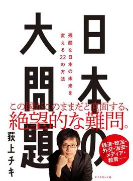 日本の大問題―――残酷な日本の未来を変える22の方法