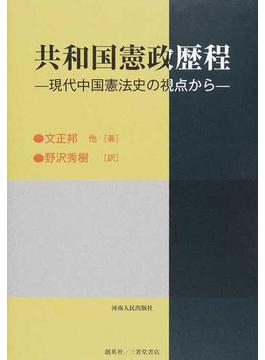 共和国憲政歴程 現代中国憲法史の視点から