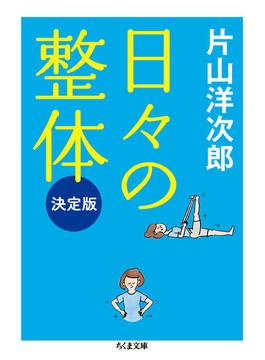 日々の整体 決定版(ちくま文庫)