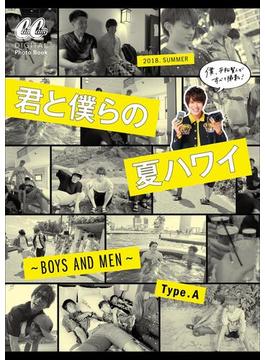 君と僕らの夏ハワイ ~BOYS AND MEN~ Type.A【honto限定動画付き】(CanCam デジタルフォトブック)