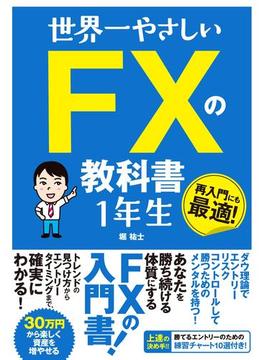 世界一やさしい FXの教科書1年生