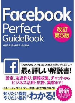 Facebook Perfect GuideBook 改訂第5版