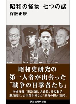 昭和の怪物 七つの謎(講談社現代新書)