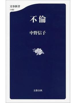 不倫(文春新書)
