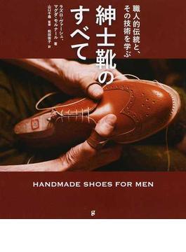 紳士靴のすべて 職人的伝統と、その技術を学ぶ