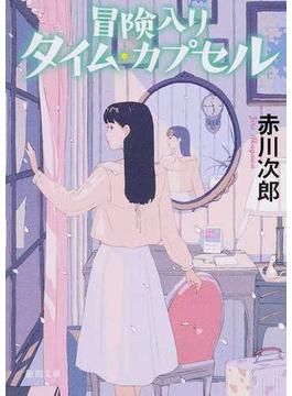 冒険入りタイム・カプセル(徳間文庫)