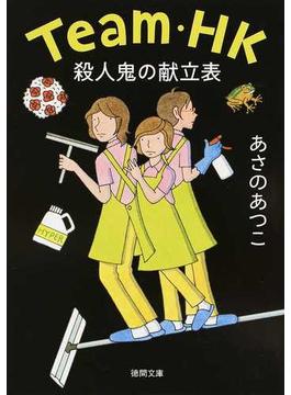 殺人鬼の献立表 Team・HK(徳間文庫)