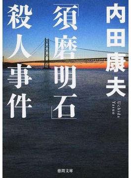 「須磨明石」殺人事件 新装版(徳間文庫)