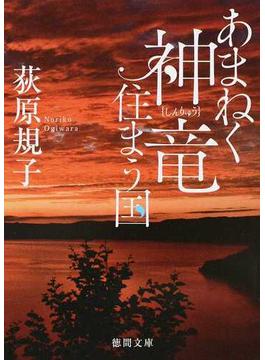 あまねく神竜住まう国(徳間文庫)
