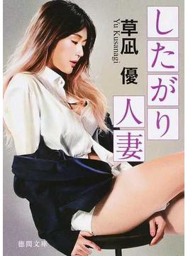 したがり人妻(徳間文庫)