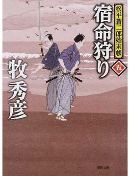 宿命狩り(徳間文庫)