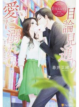 目論見通り愛に溺れて? RURI&AKITO(エタニティブックス・赤)