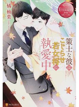 策士な彼はこじらせ若女将に執愛中 Saya & Sunao(エタニティブックス・赤)