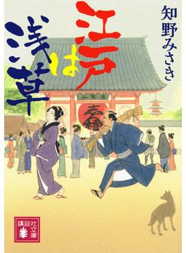 江戸は浅草(講談社文庫)