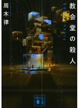 教会堂の殺人〜Game Theory〜(講談社文庫)