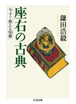 座右の古典 今すぐ使える50冊(ちくま文庫)
