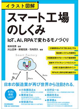 スマート工場のしくみ イラスト図解 IoT、AI、RPAで変わるモノづくり